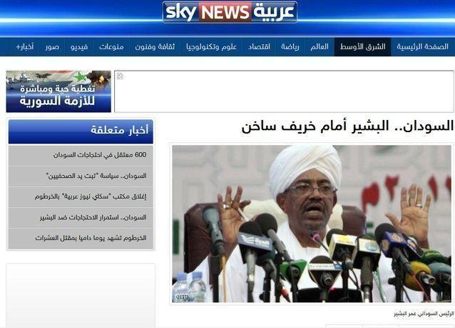 بسبب تغطية الاحتجاجات السودان يغلق مكتبي سكاي نيوز و تلفزيون العربية