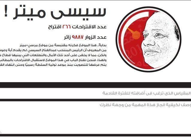 مصريون يدشنون موقع sisimeter.net لقياس آداء السيسي