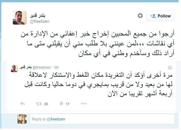 السجن لمدير مستشفى سعودي بسبب تغريدات اعتبرت مؤيدة للأسد