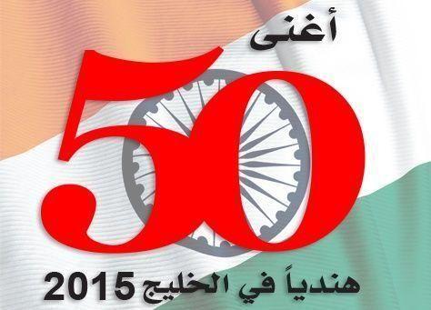 أغنى 50 هندياً في الخليج 2015