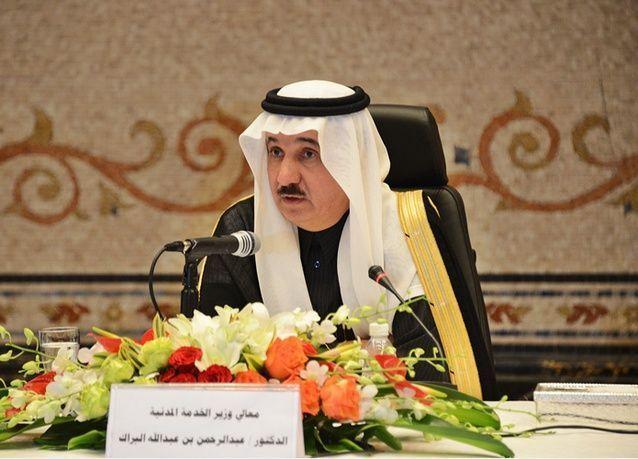 وزارة الخدمة المدنية السعودية: لا معلومات حول سلم الرواتب