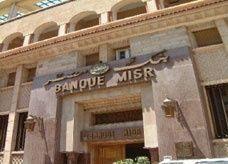 """بنك مصر يعتزم بيع حصته في """"سامبا"""" السعودية"""