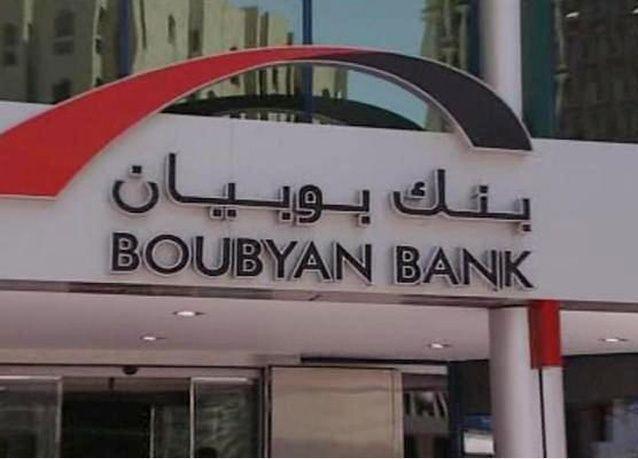 بنك بوبيان الكويتي يسعى لرفع حصته السوقية إلى 12% خلال 3 سنوات