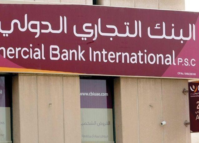 التجاري الدولي الإماراتي يصدر سندات رأس مال بقيمة 125 مليون دولار