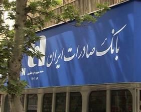 محادثات أمريكية ــ أوروبية لفرض عقوبات على المركزي الإيراني