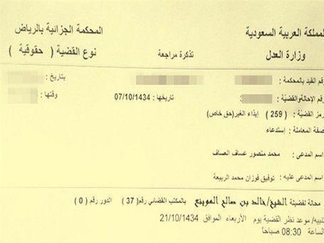 """القضاء يستدعي وزيراً سعودياً بتهمة """"إيذاء الغير"""""""