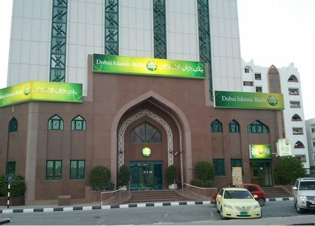 نمو صافي ربح بنك دبي الإسلامي 43.6% في الربع الثالث