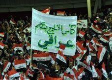 مواطن عراقي يشنق نفسه حزناً على خسارة منتخبه الوطني لكرة القدم أمام الإمارات