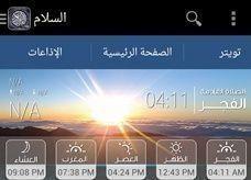 مجانا لشهر رمضان، تطبيق إسلامي شامل للهواتف الذكية