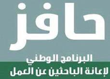 """السعودية: """"حافز"""" يدعو من رفض طلبه بإعادة التقديم على البرنامج"""