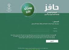 """""""حافز"""" يلزم السعوديين بالتحديث حتى بعد قطع الإعانة"""
