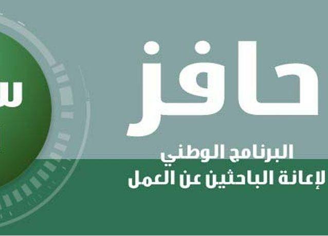 السعودية: عدم إلزام مستفيدي برنامج حافز بالتحديث