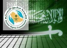 السعودية: تقرير لحقوق الإنسان ينتقد التبلّد الإداري لدى القيادات