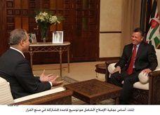 الملك الأردني يقول أنه يدعم الحراكات الشعبية في بلاده ويدعمها بقوة