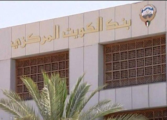 بنك الكويت المركزي يوافق على رفع ملكية الشرق القابضة في التجاري الكويتي