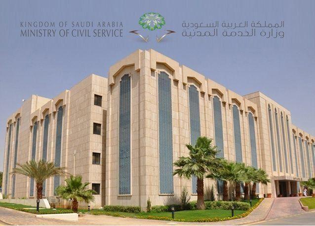 وزارة الخدمة المدنية السعودية تدعو 1900 المتقدمين للوظائف الإدارية للمطابقة النهائية