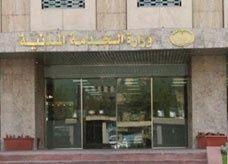 """وزارة الخدمة المدنية السعودية تحذر من التلاعب في """"تظلمات التثبيت"""""""