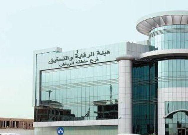 هيئة الرقابة والتحقيق السعودية تعلن عن تعثر 72 % من مشروعات خطط التنمية