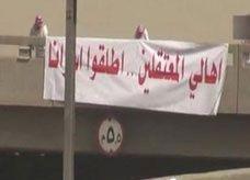 لأول مرة في السعودية.. لافتات في شوارع الرياض تطالب بالإفراج عن المعتقلين السياسيين