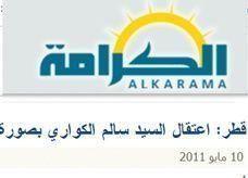 صحيفة سعودية تنتقد قطر، فهل انتهى شهر العسل بين البلدين؟