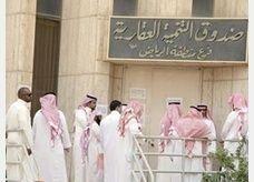 صندوق التنمية العقاري يوافق على تنازل 5133 سعودي عن قروضهم