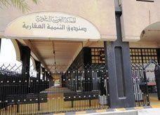توقع إعلان صندوق التنمية العقاري السعودي عن 10 آلاف قرض اليوم
