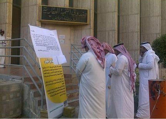 صندوق التنمية العقاري السعودي يعلن اليوم أسماء الدفعة الأولى من قروضه