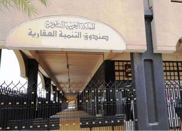 السعودية: الانتهاء من تحويل صندوق التنمية العقارية إلى مؤسسة تمويلية خلال الربع الثاني