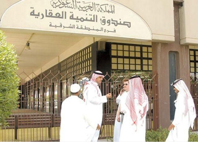 صندوق التنمية العقارية السعودي يستأنف تسليم القروض وفق آليات جديدة تتضمن تقديم كشف الحساب البنكي
