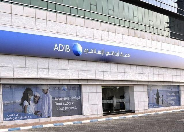 مصرف أبوظبي الإسلامي يطلق برنامجاً مجانياً لحماية عملائه عند فقدان الوظيفة