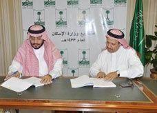 وزارة الإسكان السعودية تبرم عقدين بـ 260 مليون ريال لتنفيذ 632 وحدة سكنية ومصل ومرفق