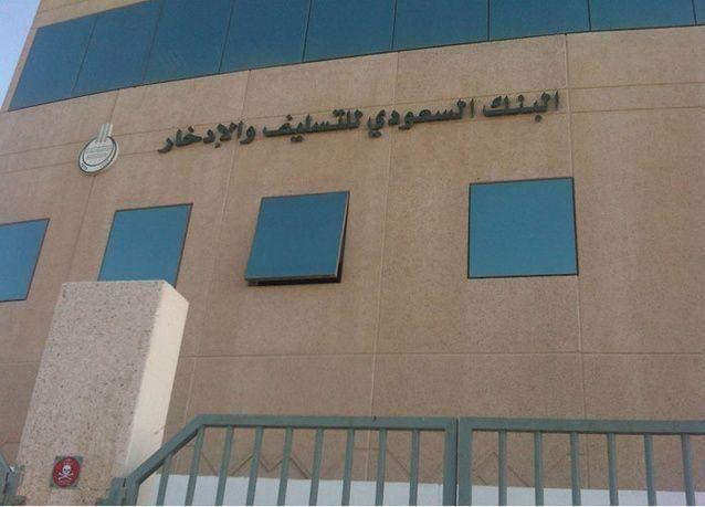 البنك السعودي للتسليف والادخار يمنح قروضاً للمتقاعدين الذين رواتبهم تقل عن 10 آلاف ريال