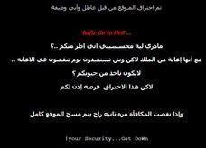 """هاكر سعودي يخترق موقع """"حافز"""" مهدداً مسؤولي الإعانة: """"لايكون ناخذ الإعانة من جيوبكم"""""""