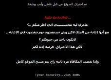 """برنامج """"هدف"""" ينفي اختراق موقع """"حافز"""" من قبل هاكر سعودي"""