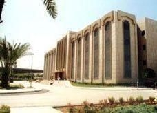 وزارة الخدمة المدنية السعودية تدعو 2010 من حملة الدبلومات دون الجامعية لمطابقة بياناتهم