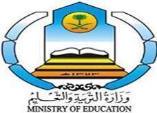 وزارة التربية السعودية: 7 آلاف وظيفة احتياجات المدارس