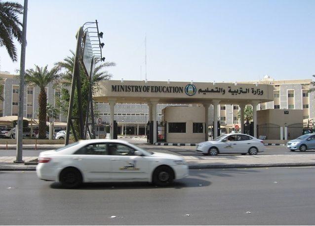 صرف راتب الشهرين لمنسوبي وزارة التعليم السعودية اليوم الخميس