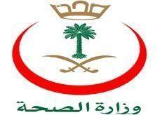 وظائف شاغرة في وزارة الصحة السعودية
