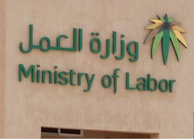 وزارة العمل السعودية: برنامج حماية الأجور لا علاقة له بتحديد الأجور