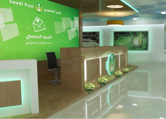 الرياض: خصخصة البريد السعودي قد تبدأ أوائل 2017