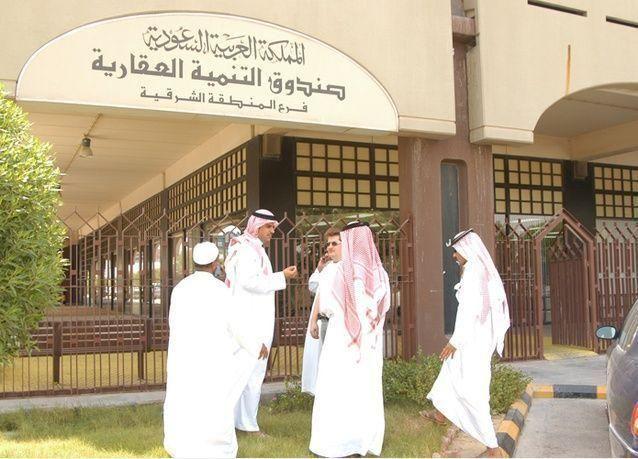 صندوق التنمية العقارية السعودي يوافق على تقديم قروض تمويلية استثمارية لتطوير الأراضي الخام