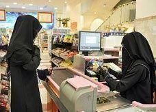 """""""تحرشوا بالكاشيرات"""" حملة أطلقها كاتب سعودي للتحرش بالنساء العاملات"""