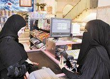 وزارة العمل السعودية تلجأ للقوة لإغلاق محال امتنعت عن التأنيث