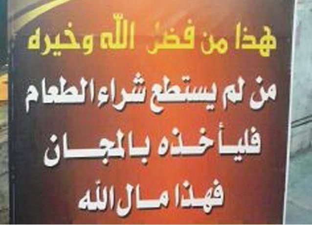 مطعم سعودي يديره سوريون يؤمن وجبات مجانية يومياً لأسر فقيرة