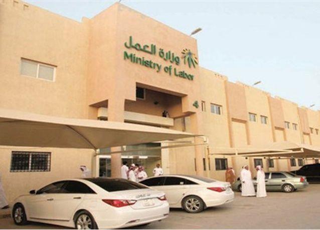 وزارة العمل السعودية تلزم شركة بدفع أجور عمالها المتأخرة