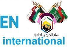 منظمة المرأة الخليجية تطلق ملتقاها التأسيسي في دبي يوم 1 أكتوبر