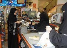 الرياض تدعو محال المستلزمات النسائية في السعودية إلى تطبيق قرار التأنيث