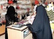 السعودية: إطلاق حملة توظيف في قطاع الملابس النسائية