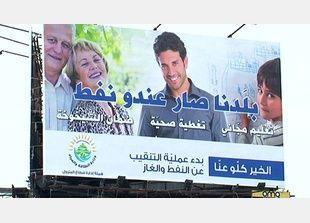 اسرائيل تخوض حرباً نفطية استباقية ضد لبنان