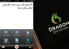 مجانا: نيوانس تطلق البحث وإملاء النص باللغة العربية